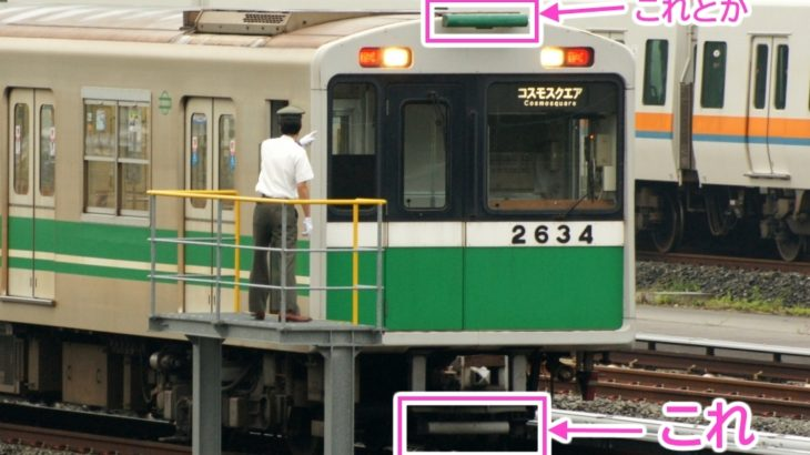 【コラム】地下鉄の顔についてる謎の棒は何?