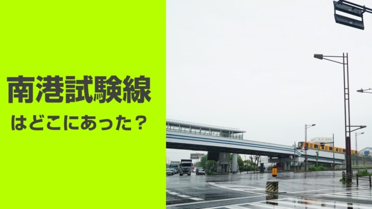 【特集】南港試験線はどこにあった?