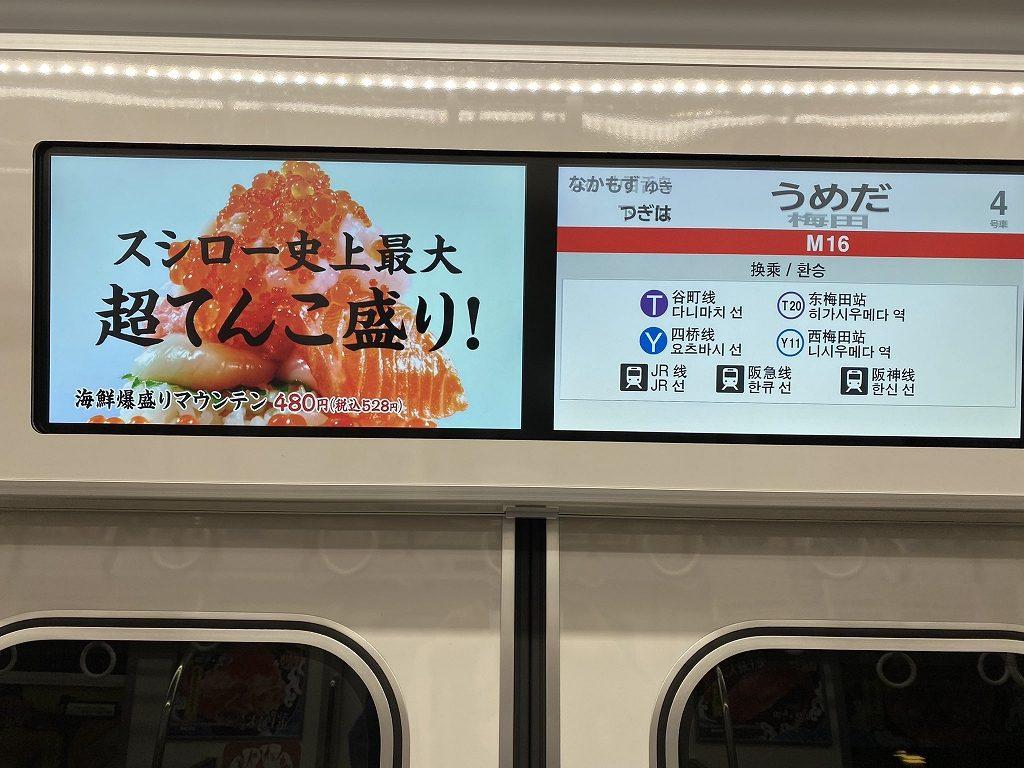 【御堂寿司線】スシローの広告ジャック電車を運行中