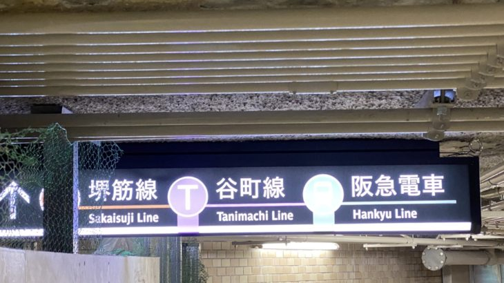 【谷町線/堺筋線】天六に新サインシステムの設置がスタート