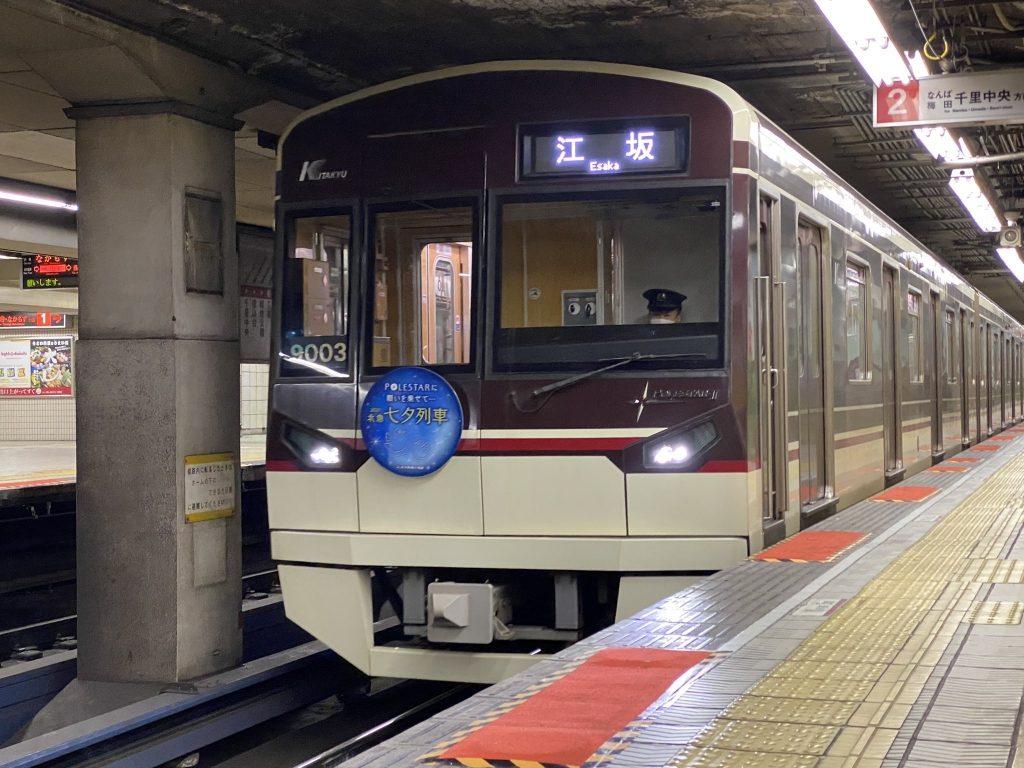 【北急】江坂行き代走に七夕列車(9003F)が充当
