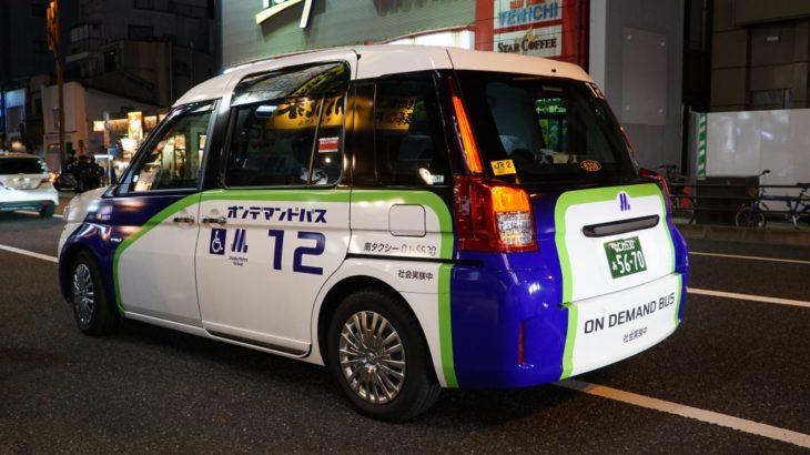 【New!!】小型のオンデマンドバスが新登場!南タクシーが運行