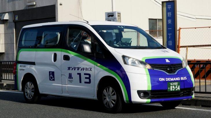 NV200のオンデマンドバスが新登場!梅田交通第三が運行
