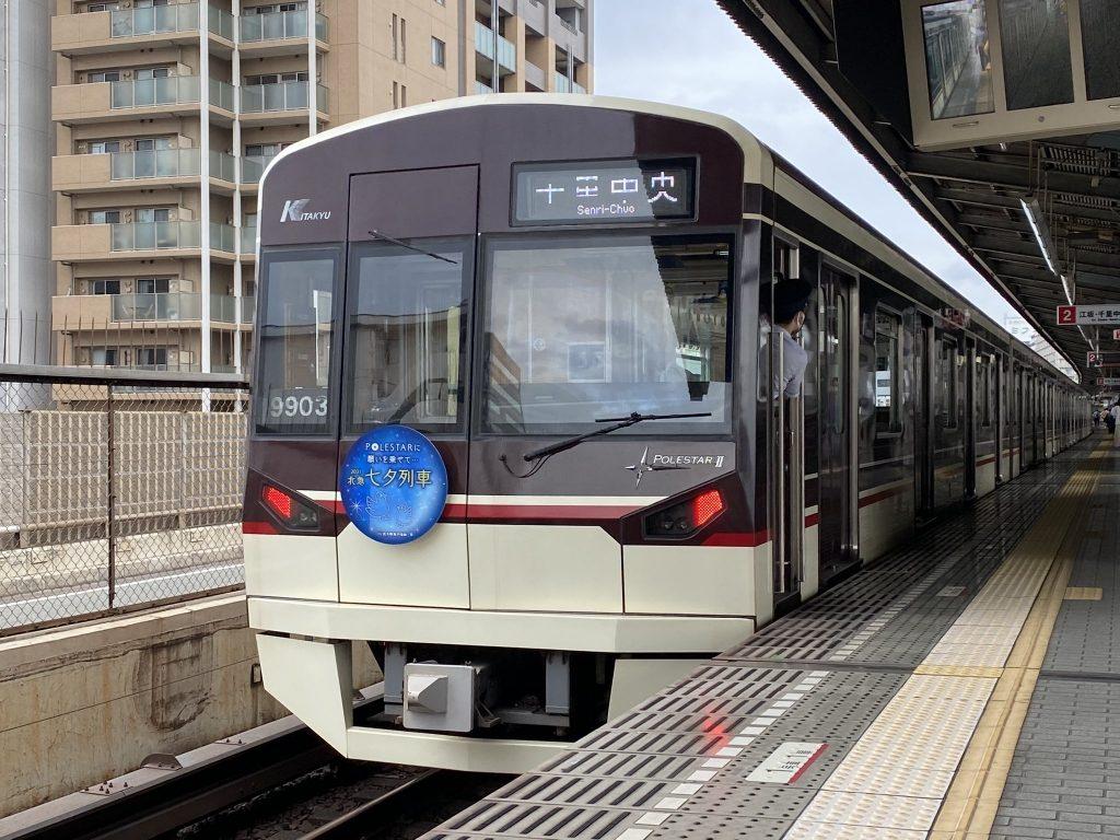 「北急七夕列車2021」を運行開始、担当は9003F