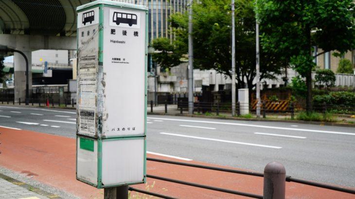 【記録】大阪市バスのレトロなバス停