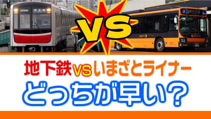 【検証】地下鉄 vs いまざとライナー、どっちが早い?【YouTube#150】
