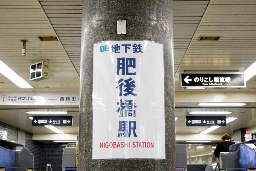 【四つ橋線】令和のこの世に「ひげ文字」が復活!?