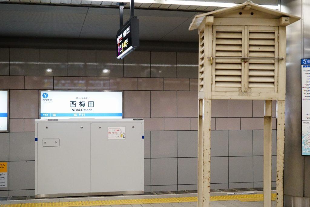 【四つ橋線】西梅田駅に初のホームドア設置開始!