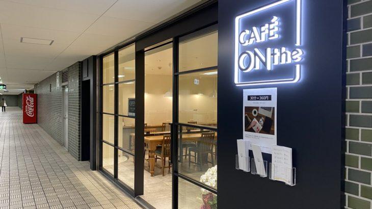 コワーキングカフェ「CAFÉ ONthe ホンマチ」が本町にオープン